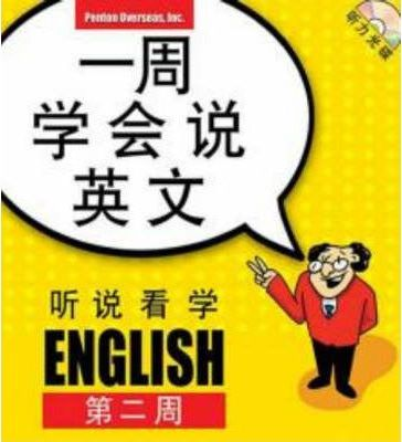 English for Chinese Speakers: Week 2