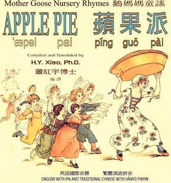 Mother Goose Nursery Rhymes  Apple Pie, English to Chinese Translation 09 Eith