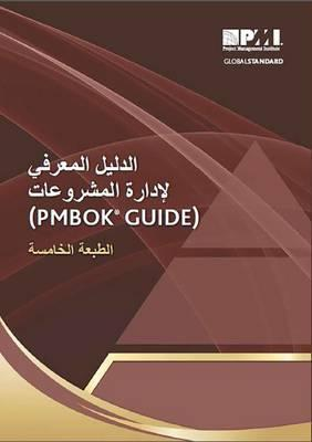 a guide to the project management body of knowledge pmbok guide rh bookdepository com PMBOK 5th Edition Knowledge Areas Chart PMBOK 5th Edition Process Group Matrix