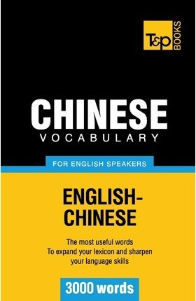Chinese Vocabulary for English Speakers - 3000 Words