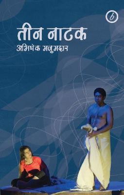 Abhishek Majumdar: Collected Plays