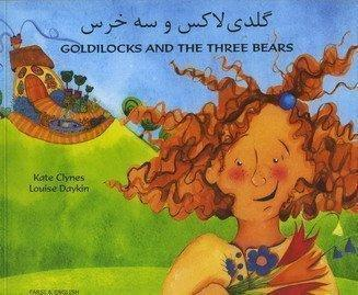 Goldilocks and the Three Bears in Farsi and English Cover Image