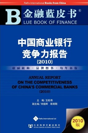 china africa trade and economic relationship annual report 2012