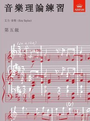 Music Theory In Practice Abrsm Grade 5 Exam By Eric Taylor Music Theory