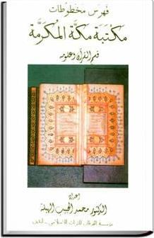 Handlist of Manuscripts in the Library of Makkah Al-Mukarramah: Qur'an and Qur'anic Sciences