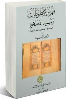 Catalogue of Manuscripts in Rashid (Rosetta) - Damanhour: El Bohira, Egypt