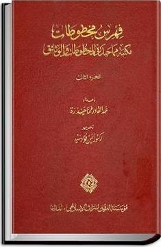 Catalogue of Manuscripts in Mamma Haidara Library: No. 3