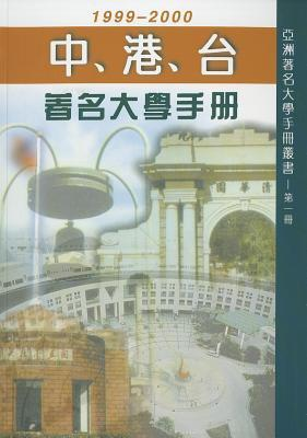 """""""Famous Universities in China, Hk and Taiwan"""""""
