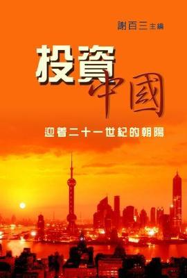 Investment in China (2nd Edition)