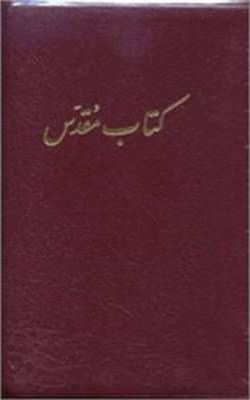 The Holy Bible in Persian