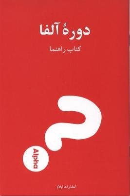 Guest Alpha Course Manual in Persian
