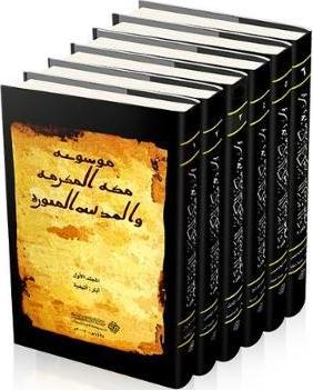 Encyclopaedia of Makkah al-Mukarramah and al-Madinah al-Munawwarah