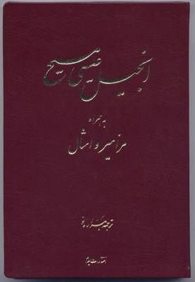 The New Testament with the Psalms and Proverbs in Persian
