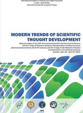 Modern Trends of Scientific Thought Development