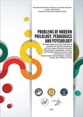 Problems of Modern Philology, Pedagogics and Psychology: Materials Digest of the XXV International Scientific and Practical Conference and the II Stage of Research Analytics Championship in Pedagogical Sciences, Pyschological Sciences and the I Stage of the Research Analytics Championship in the Philological Sciences (London, May 16-May 21, 2012)