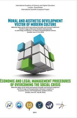 Moral and Aesthetic Development Vector of Modern Culture/Economic and Legal Management Procedures of Overcoming the Social Crisis