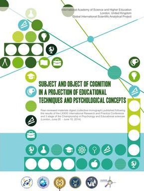 Subject and Object of Cognition in a Projection of Educational Techniques and Psychological Concepts