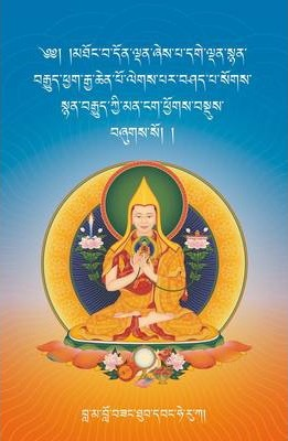The Oral Instructions of Mahamudra