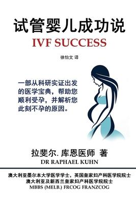 IVF Success (Simplified Chinese Edition)