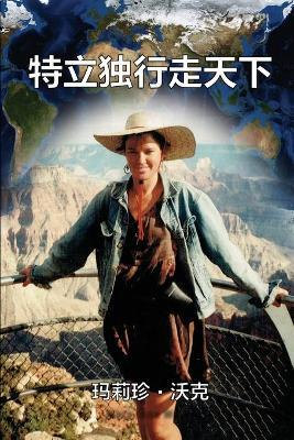 A Maverick Traveller (Simplified Chinese Edition)