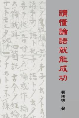 Understanding the Analects of Confucius (Traditional Chinese Edition)