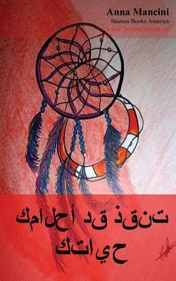 Your Dreams Can Save Your Life (Arabic)