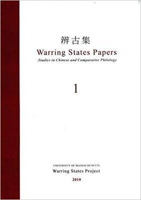 The Warring States Papers 2010: Volume 1