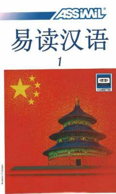 Chinese with Ease Audio Cassettes: Volume 1
