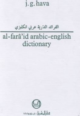 Al-Faraid Arabic-English Dictionary