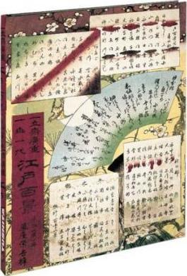 LARGE BLANK NOTE BOOK:HIROSHIGE