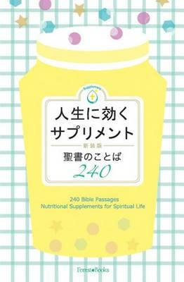 Nutritional Supplements for Spiritual Life-Japanese-English