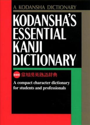 Kodansha's Essential Kanji Dictionary : Kodansha International