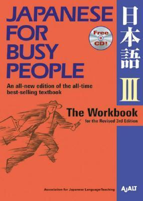 Japanese For Busy People: Workbook