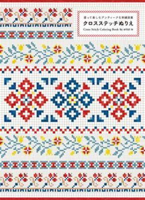 Cross Stitch Coloring Book by Artist