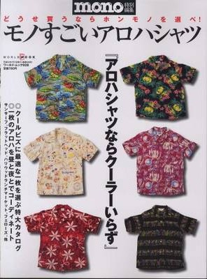 Mono Hawaiian Shirts