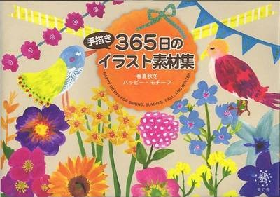Happy Motifs for Spring, Summer, Fall and Winter-Rom