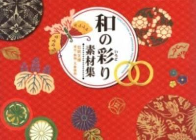 Collection of Japanese Textile Designs