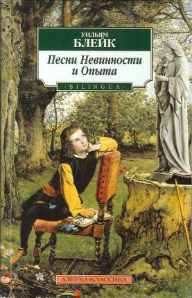 Songs of Innocence and Experience. [Bilingual Edition]