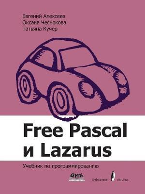 Free Pascal and Lazarus  Programming Tutorial : R  Alekseev