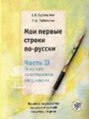 My First Russian Lines - Moi Pervye Stroki Po-Russki  Textbook 2