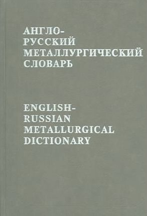 English-Russian Metallurgical Dictionary
