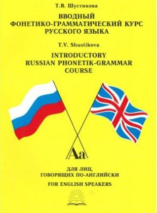 Introductory Russian Phonetic Grammar Course