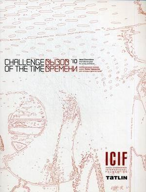 Challenge of the Time 10