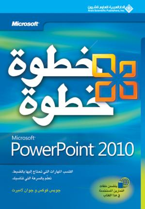 power point خطوة خطوة 2010