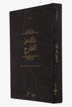 Visions From Abroad (Arabic version)