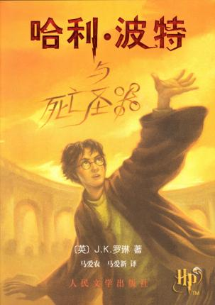 Harry Potter and the Deathly Hallows (Book 7) - in Simplified Chinese (Ha Li Bo Te Yu Si Wang Sheng Qi)