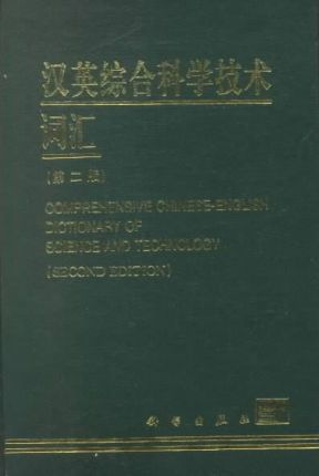 Comprehensive Chinese-English Dictionary of Science and Technology