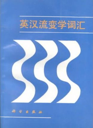 English-Chinese Dictionary of Rheology