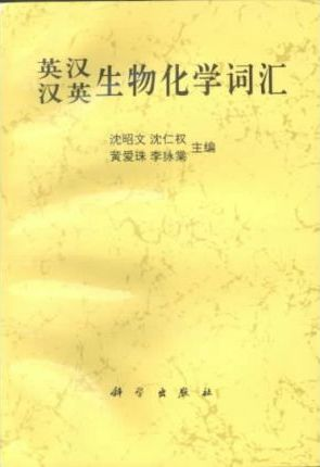 English-Chinese Chinese-English Dictionary of Biochemistry
