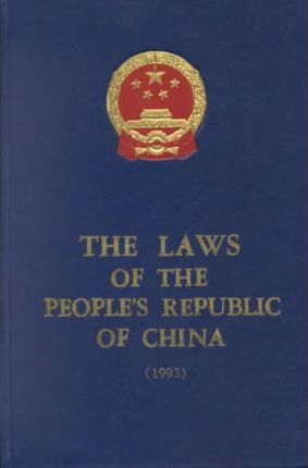 The Laws of the People's Republic of China 1993